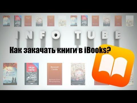 Как закачать книги в iBooks? | Reading books on iBooks? | iPad, iPhoneиз YouTube · С высокой четкостью · Длительность: 3 мин2 с  · Просмотры: более 7.000 · отправлено: 27-1-2017 · кем отправлено: Info Tube