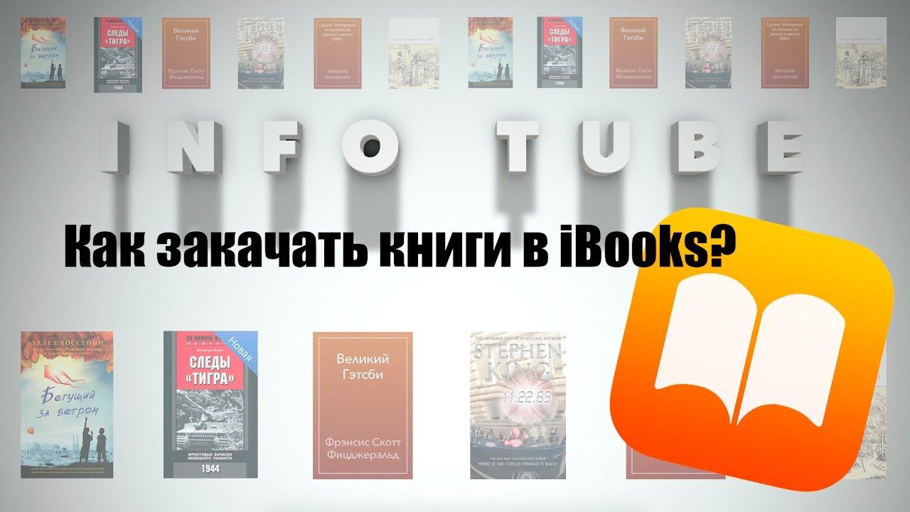 Скачать книги в ibooks бесплатно на русском