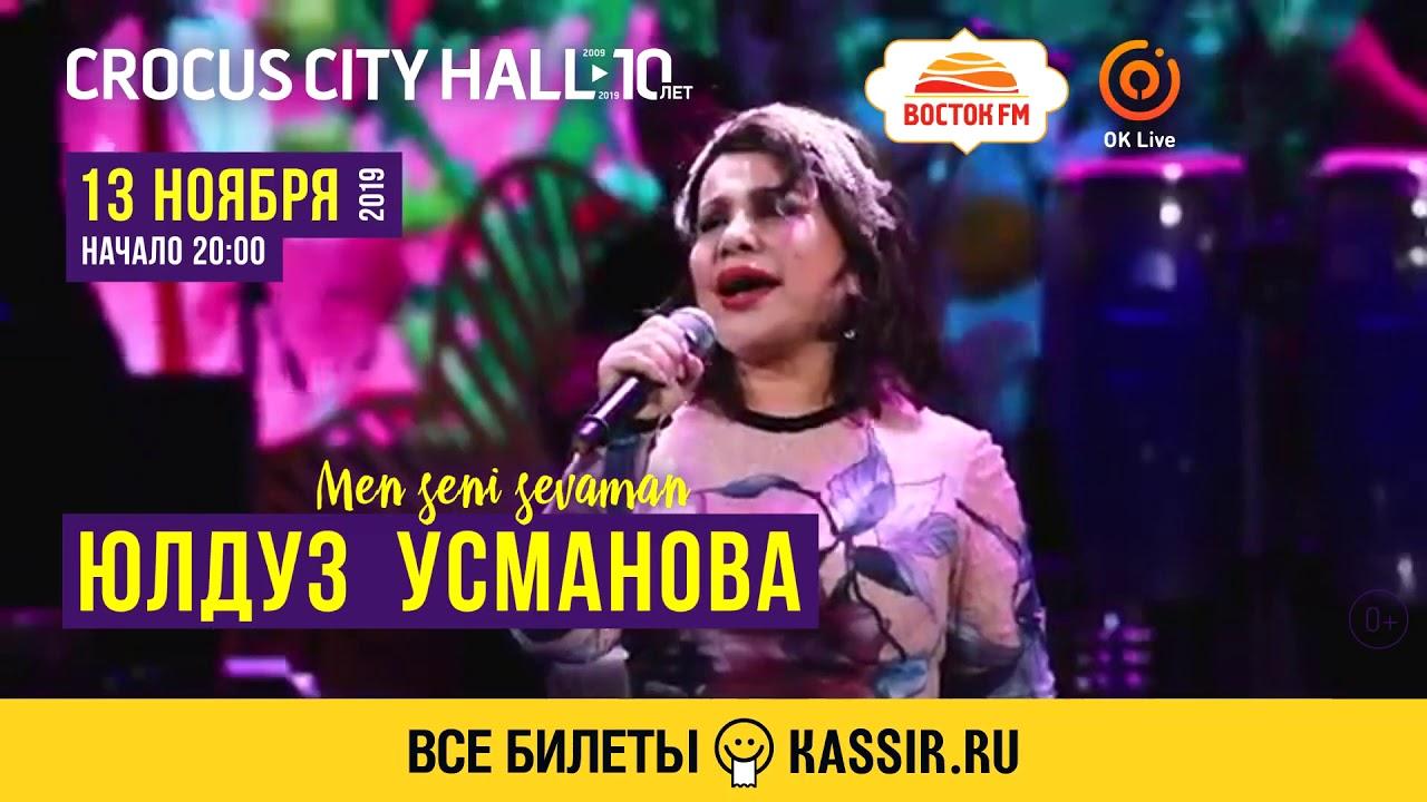Анонс!Юлдуз Усманова в Москве   13 ноября 2019 года в концертном зале