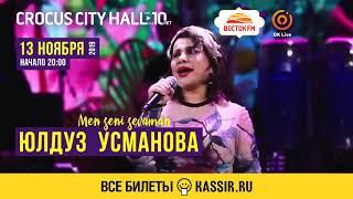 """Анонс!Юлдуз Усманова в Москве   13 ноября 2019 года в концертном зале """"CROCUS CITY HALL"""""""