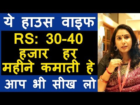 Rs1,000 रोज घर बैठे कमाए. आप भी सिखलो. Business from home, business ideas for women at home