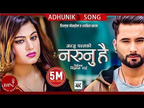 Na Runu Hai  Anju Panta Ft Shilpa Pokhrel & Shahil Khan  New Nepali Adhunik Song 20752018