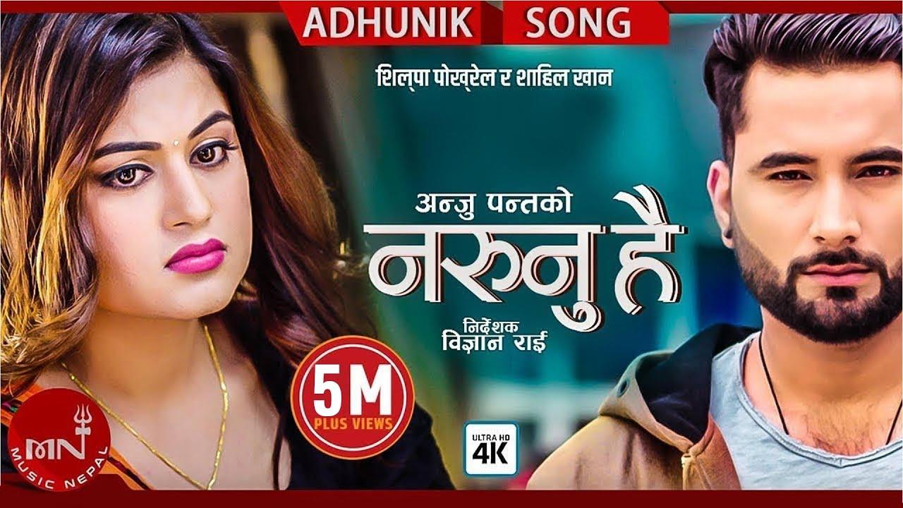 Download Na Runu Hai - Anju Panta Ft. Shilpa Pokhrel & Shahil Khan | New Nepali Adhunik Song 2075/2018