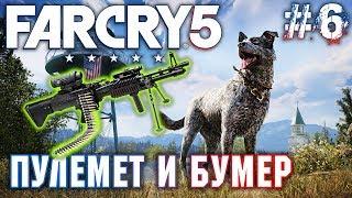 Far Cry 5 #6 💣 - Пулемет и Бумер - Прохождение, Сюжет, Открытый мир
