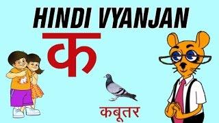 Learn Hindi Vyanjan   Hindi Alphabets, Hindi Vowels, & Hindi Swarmala For Kids