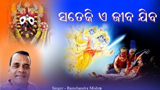 Sateki E jiba Jiba | ସତେକି ଏ ଜୀବ ଯିବ| Odia Traditional Bhajan  | Ram Chandra Mishra | Yogiraj Music