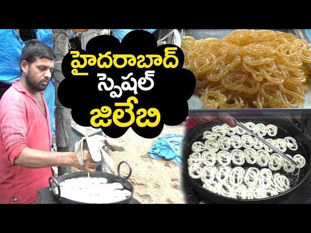 Hyderabad Special Jilebi | Famous Street Food | హర్యానా జిలేబిని మించిన జిలేబి