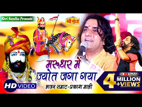Prakash Mali Hit Bhajan 2018   Marudhar Mein Jyot   Baba Ramdevji Bhajan   Rajasthani Famous Song