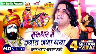 Prakash Mali Hit Bhajan 2018 | Marudhar Mein Jyot | Baba Ramdevji Bhajan | Rajasthani Famous Song