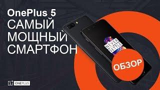 OnePlus 5 - НЕ ПЕРЕСТАЕТ УДИВЛЯТЬ