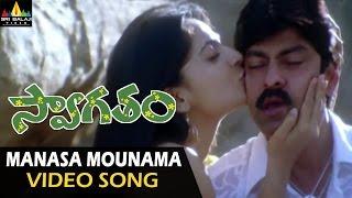Swagatham Video Songs | Manasa Mounama Video Song | Jagapati Babu, Anushka, Bhoomika