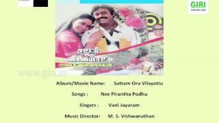 Sattam Oru Vilayaattu (1987) Tamil Movie