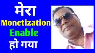 मेरा Monetization Enable Ho Gaya | Mera Channel Monetization Ho Gaya