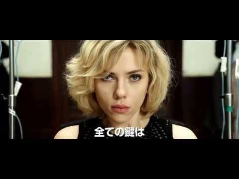 映画『LUCY/ルーシー』予告編
