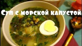 🍴 Суп с морской капустой