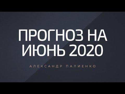 Прогноз на июнь 2020 года. Александр Палиенко.
