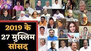 जानिए कौन हैं वो 27 Muslim MP जिन्होंने 2019 लोकसभा चुनाव में दर्ज की जीत