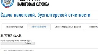 Как сдать налоговую декларацию по УСН ИП через интернет бесплатно через ФНС имея ЭЦП Инструкция.