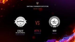 СПбГУТ vs МАИ - 1/2 финала, Игра 3