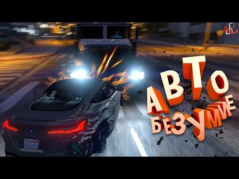 Авто безумие ( GTA RP )