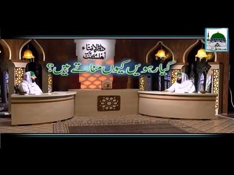 Gyarhwi Kyu Manate Hain Mufti Hassan Attari Al Madani