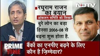 Prime Time With Ravish Kumar, Sep 12, 2018   बैंकों का एनपीए बढ़ने के लिए कौन है ज़िम्मेदार?