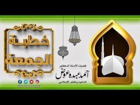 خطبة الجمعة | وإلى ربك فارغب | مسجد الإمام علي بن أبي طالب | الفيوم | 46