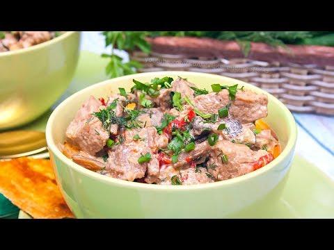 Вкусная свинина с овощами и грибами в сливочном соусе – Коллекция Рецептов