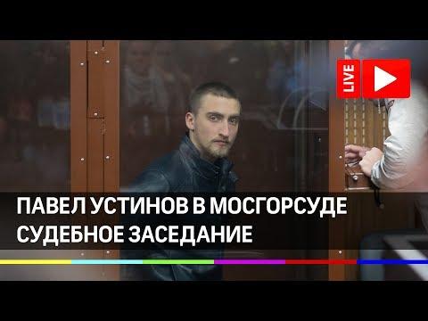 Павел Устинов в московском суде. Прямая трансляция заседания