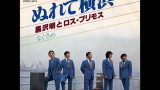 黒沢明とロス・プリモス - ぬれて横浜