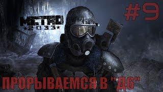 Metro 2033 redux: Прорываемся в военный комплекс Д6   прохождение игры про постапокалипсис
