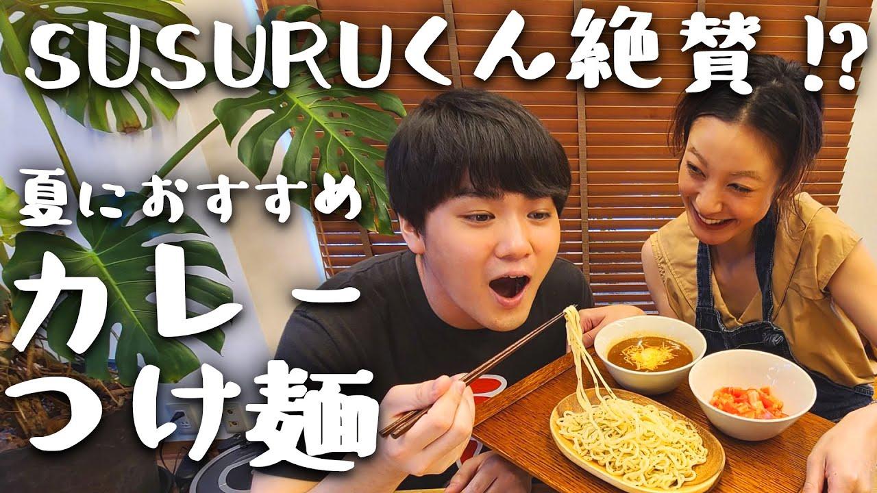 【緊張】SUSURUくんに手作りカレーつけ麺を作って判定してもらいました【SUSURU TV.】
