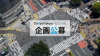 Tokyo Tokyo Festival 企画公募プロモーションムービー