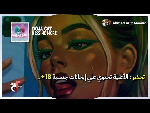 Doja Cat – Kiss Me More (lyrics) مترجمة ft. SZA🔞