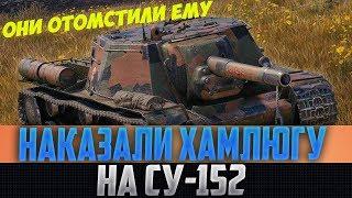 ПСИХ НА СУ-152 ЛУПИЛ ПО СОЮЗНИКАМ И ХАМИЛ! СМОТРИ, КАК ИНТЕРЕСНО ОНИ ЕГО НАКАЗАЛИ!