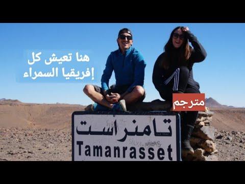 Algeria - Sahara -Tourism تمنراست : مدينة تحتضن قارة إفريقيا - وثائقي سفر -