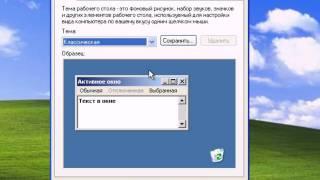смена темы и заставки в Windows XP (4/12)