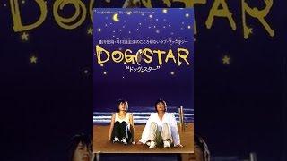 DOG STAR thumbnail