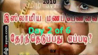Nikah and Family Life 2010 By Yoosuf Mufthi Day 2 of 6 TamilBayan.com Nikha Bayan Tamil.flv