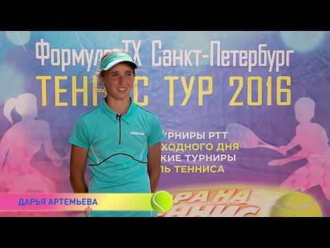 РТТ ТВД. Теннис Тур 2016! 17.07.16
