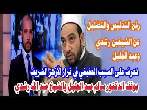وأخيرا السبب الحقيقي لوقف الداعية عبد الله رشدي وسالم عبد الجليل .