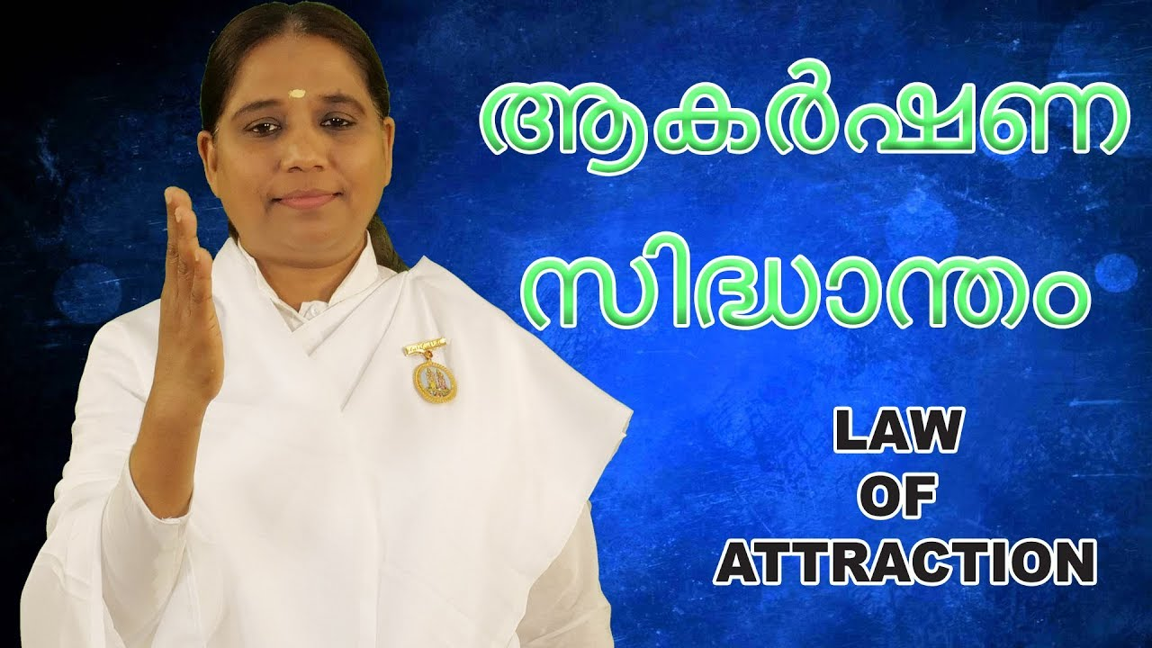 Law of Attraction   BK Sheeja Sister - YouTube
