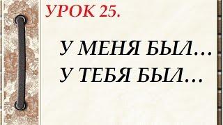 Русский язык для начинающих. УРОК 25.  У МЕНЯ БЫЛ… У ТЕБЯ БЫЛ…