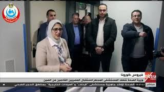 وزيرة الصحة تتفقد مستشفى النجيلة قبل وصول المصريين من الصين