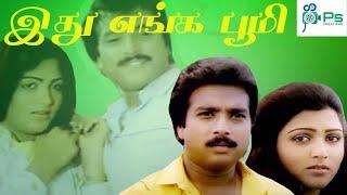 Idhu Namma Bhoomi | இது நம்ம பூமி | Karthik, Kushboo | Tamil SuperHit Family Entertainment Movie |