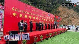 [中国新闻] 中老铁路全线最长隧道贯通   CCTV中文国际
