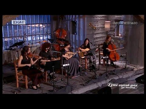 ορχήστρα Smyrna - ΣΤΗΝ ΥΓΕΙΑ ΜΑΣ ΡΕ ΠΑΙΔΙΑ (21.04.18)