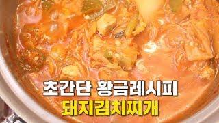 [자취요리] 돼지김치찌개 만들기!