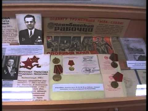 Музей СОШ №1 г. Кыштыма.mpg
