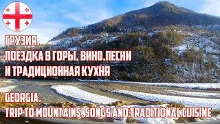 GEORGIA. TRIP TO MOUNTAINS, SONGS AND TRADITIONAL CUISINE / ГОРЫ, ВИНО, ПЕСНИ и ТРАДИЦИОННАЯ КУХНЯ